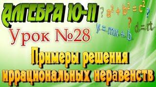 Примеры решения иррациональных неравенств. Алгебра 10-11 классы. 28 урок