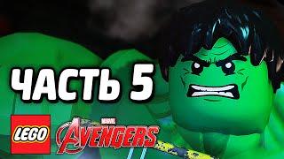 LEGO Marvel's Avengers Прохождение - Часть 5 - ЯРОСТЬ ХАЛКА