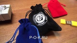 Бархатные мешочки оптом под логотип. Подарочная упаковка для сувениров