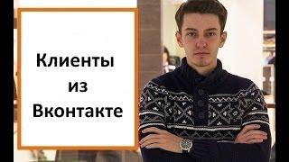 как найти клиентов через поиск ВКонтакте