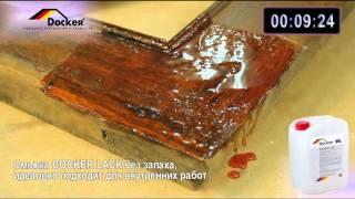 Смывка лака по дереву DOCKER  LACK  Быстрого действия(DOCKER S5 LACK - Профессиональная смывка всех видов лаков с деревянных поверхностей http://dockerspb.ru/catalog/sredstva-dlya-smyvki-kraso..., 2015-10-08T18:55:31.000Z)