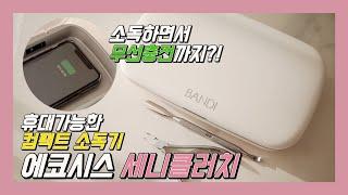 소독 + 무선충전까지 되는 휴대가능한 소독기!? 반디 …