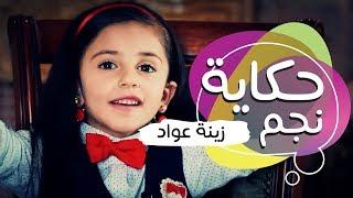 حكاية نجم - زينة عواد   قناة كراميش  Karameesh Tv