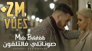 Mido Belahbib - Sonatli F Téléphone | MB | ( EXLUSIVE Music Video ) - ميدو بلحبيب - صوناتلي فالتلفون