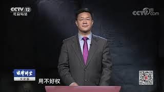 《法律讲堂(文史版)》 20190703 为政以德(五)法安天下 德润人心| CCTV社会与法