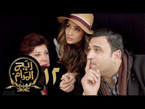 مسلسل ريح المدام - الحلقة الثانية عشر | عالمة الآثار | Rayah Al Madam - Eps 12