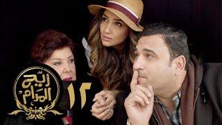مسلسل ريح المدام - الحلقة الثانية عشر   عالمة الآثار   Rayah Al Madam - Eps 12