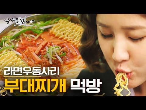 [티비냥] (ENG/SPA/IND) Soo Kyung's Army Stew With Ramen And Udon Noodles Mukbang | Let's Eat
