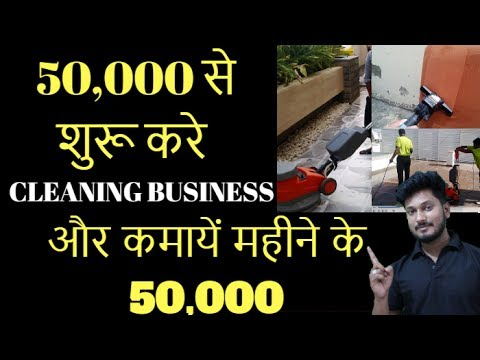 CLEANING BUSINESS !! LOW INVESTMENT BUSINESS !! START FROM ANYWHERE