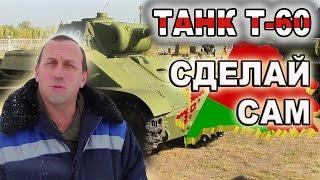 Белорусский колхозник собрал ТАНК, в своем гараже