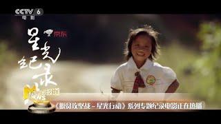 《脱贫攻坚战-星光行动》系列专题纪录电影正在热播【中国电影报道 | 20191225】