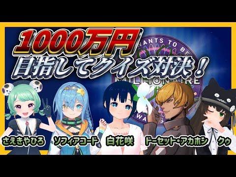【PS1版クイズ$ミリオネア】VTuberが4人でクイズバトル!バーチャル1000万円ゲットを目指せ!【さえきやひろ/ソフィアコード/テトラ/ドーセット・アカホシ/クゥ】