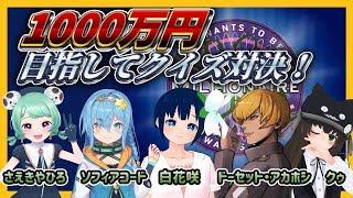 【PS1版クイズ$ミリオネア】VTuberが4人でクイズバトル!バーチャル1000万円ゲットを目指せ!【さえきやひろ/白花咲/ソフィアコード/ドーセット・アカホシ/クゥ】