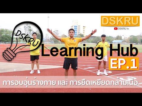 DSKRU Learning Hub ep.1 - การอบอุ่นร่างกาย และ การยืดเหยียดกล้ามเนื้อ