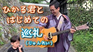 歌うお坊さん説法ライブ「何でもほどほどに」:法話巡礼33