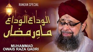 Alvida Alvida Mahe Ramzan - Owais Raza Qadri - Official Video 2020 - Ramzan Special