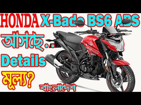 Honda X Blade