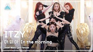 [예능연구소 4K] 있지 직캠 '마.피.아. In the morning' (ITZY FanCam) @Show!MusicCore MBC210501방송