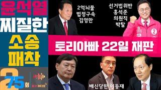 # 275: 토리아빠 윤석열~ 뺏찌 날라간 국민의힘 홍…