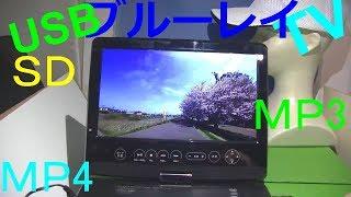 ポータブルブルーレイプレーヤー  地デジ・ワンセグチューナー搭載  MP4再生可 10.1型ワイドTFT液晶 ブルーレイ 検索動画 16