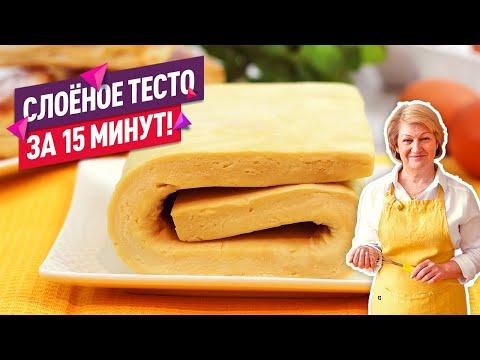 Быстрое Слоеное Тесто за 15 минут! (Очень просто! Больше не покупаю! Всегда в морозилке!)