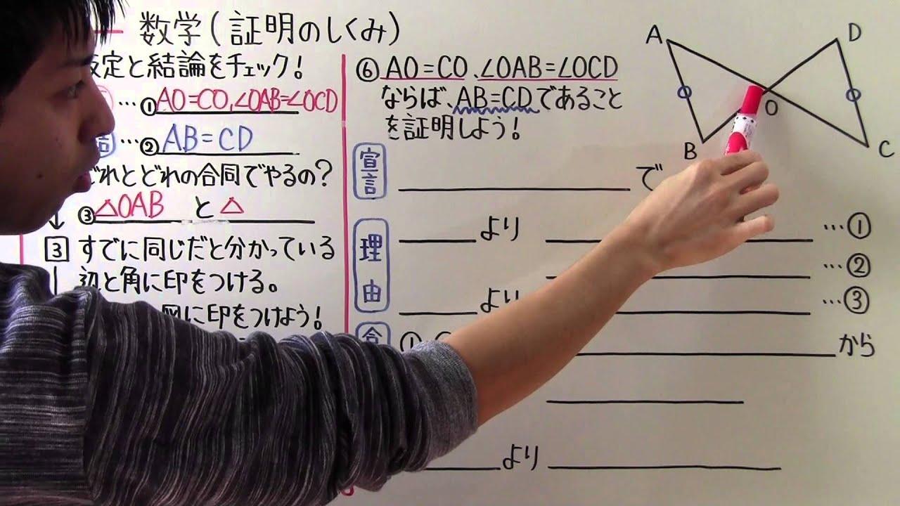 とある男が授業してみた 数学 中2
