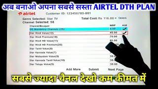 Airtel DTH Pack Kaise Banaye | How To Make Airtel DTH PACK | Airtel Digital TV New Package thumbnail