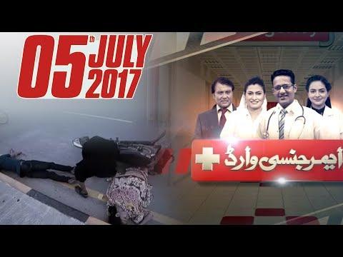 Jaan Aik Imanat Hai   Emergency Ward   SAMAA TV   05 July 2017