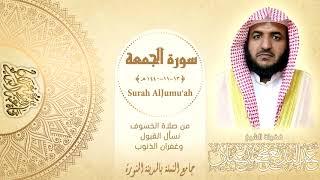 سورة الجمعه (قل إن الموت الذي تفرون منه..)بصوت القارئ عبدالبديع محمد غيلان