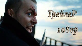 """Военный фильм \ """"Спасти Ленинград"""" (2019) НОВЫЙ ТРЕЙЛЕР"""