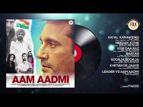 Aam Aadmi | Raj Brar | Listen Full Movie Songs | Full Songs | Latest Punjabi  Song 2018