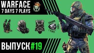 WARFACE | 7 DAYS 7 PLAYS | #19