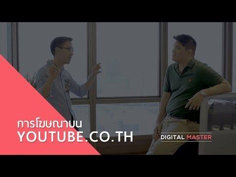 Digital Master Ep.2-2/3 - รูปแบบโฆษณาบน youtube