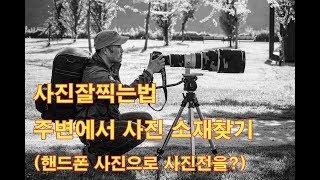 사진잘찍는법 주변에서 사진 소재찾기 (핸드폰 사진으로 사진전을?) 사진강좌 사진강의 휴대폰카메라