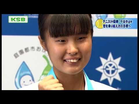 岡山学芸館高校 平田歩選手 インターハイ女王の強さ