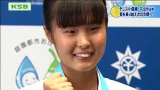 実に38年ぶりにインターハイ硬式テニス女子シングルス優勝という栄冠を...