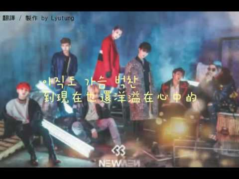 Download Mp3 lagu 【韓中字】BTOB 비투비 _ Yes I am terbaru
