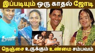 இப்படியும் ஒரு காதல் ஜோடி நெஞ்சை உருக்கும் உண்மை சம்பவம் Tamil News | Latest News
