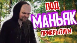 МАНЬЯК ПОД ПРИКРЫТИЕМ (GTA 5 RP)