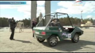 Улицы Челябинска рассекает эко-мобиль