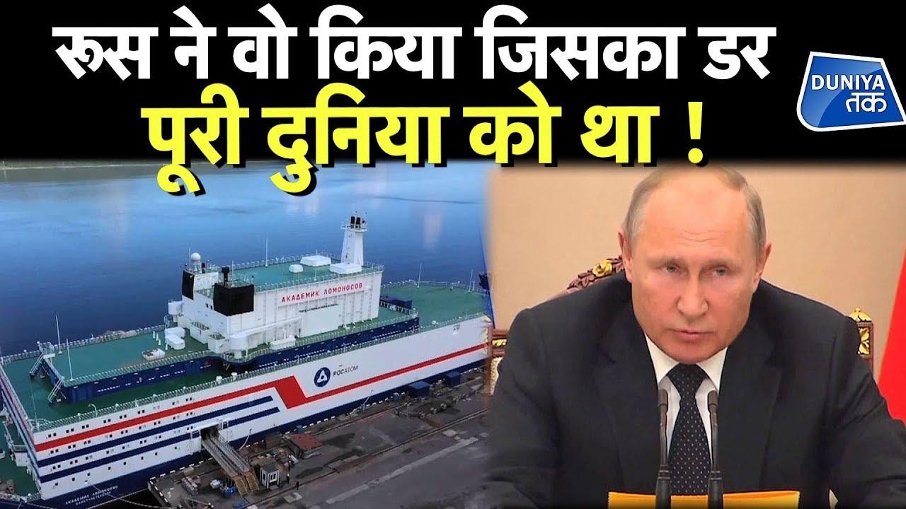 RUSSIA ने वो किया जिसका डर पूरी दुनिया को था !