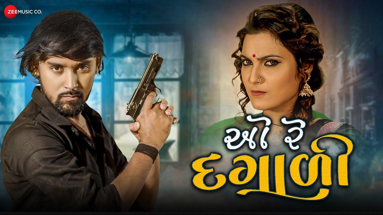 ઓ રે દગાળી O Re Dagali | Bechar Thakor | Ravi-Rahul | Latest Gujarati Bewafa Song 2021