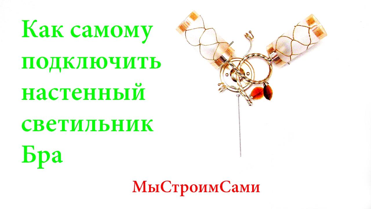 Бра odeon light nueli 2563/2w купить в интернет-магазине светильник онлайн в москве. Заказать с доставкой по россии. Огромный ассортимент и.