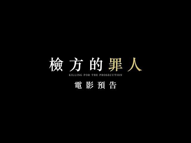 木村拓哉與二宮和也破天荒共演!【檢方的罪人】正式預告10/19(五) 天人交戰