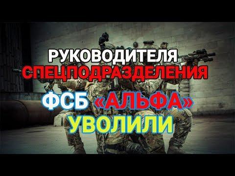 Руководителя спецподразделения ФСБ «Альфа» уволили | Новости Лайф