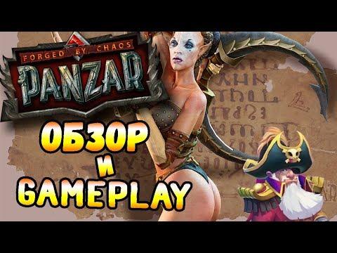 видео: panzar - Обзор и Геймплей 2017