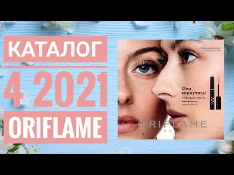 ОРИФЛЭЙМ ВЕСЕННИЙ КАТАЛОГ 4 2021|ЖИВОЙ КАТАЛОГ.СУПЕР НОВИНКИ CATALOG 4 2021 ORIFLAME КОСМЕТИКА