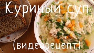 Куриный суп (видеорецепт)(В этом видео я расскажу вам как приготовить куриный суп с вермишелью. Рецепт куриного супа очень прост...., 2015-04-24T01:20:23.000Z)