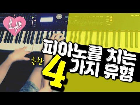 피아노를 치는 흔한? 4가지 유형