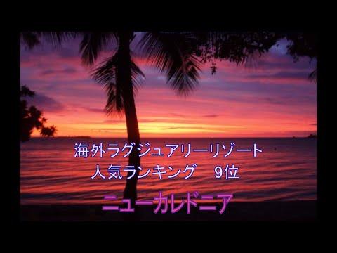 【海外のおすすめラグジュアリービーチリゾート 人気ランキング10】 9位 ニューカレドニア(天国に一番近い島)